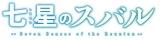 『七星のスバル』ロゴタイトル(C) 田尾典丈・小学館/「七星のスバル」製作委員会