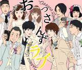 テレビ朝日系『おっさんずラブ』と「pixiv」がコラボレーションした「おっさんずラブイラスト募集企画」優秀賞に選ばれたもえこさんの作品「君に会えてよかった」