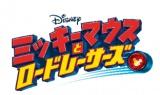 テレビ東京系「ディズニー・サンデー」内で『ミッキーマウスとロードレーサーズ』の地上波初放送が決定(7月1日スタート)(C)Disney