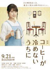 映画『コーヒーが冷めないうちに』ポスタービジュアル (C)2018 映画「コーヒーが冷めないうちに」製作委員会