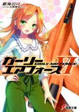 『ガーリー・エアフォース』第6巻書影 (C)2018 夏海公司/KADOKAWA/GAF Project