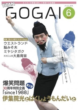 爆笑問題&伊集院光が特別対談 タイタン情報誌『号外』6月号に掲載