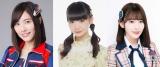 (左から)SKE48・松井珠理奈、NGT48・荻野由佳、HKT48・宮脇咲良(C)AKS (C)NMB48