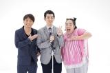 3日放送の特番『濱田祐太郎のした事ないこと!』(C)カンテレ