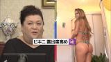 ブラジリアンビキニに大興奮のマツコ・デラックス(C)日本テレビ