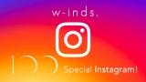 w-inds.が初のインスタグラムアカウントを開設
