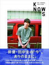 『田中圭PHOTO BOOK「KNOWS」』(東京ニュース通信社刊)が発売1年半で2度目の重版