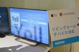 スマートテレビなど「Apple TV」「chromecast」対応の家電からもKKBOXを利用できる