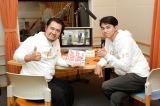 14日放送のフジテレビ系連続ドラマ『コンフィデンスマンJP』第6話副音声を担当する(左から)東出昌大、小手伸也 (C)フジテレビ