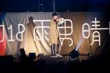 『Amuse Fes 2018』雨チームのトリを務めたポルノグラフィティ・岡野昭仁(撮影:山川哲矢)