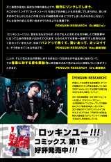 青春ロック漫画『ロッキンユー!!!』にロックバンドが推薦コメント (C)石川香織/集英社