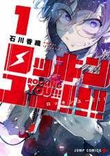 青春ロック漫画『ロッキンユー!!!』コミックス第1巻書影 (C)石川香織/集英社