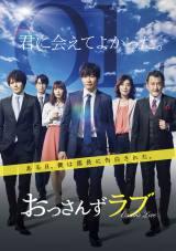 テレビ朝日系ドラマ『おっさんずラブ』Blue-ray&DVDの仮ジャケット(C)2018 テレビ朝日