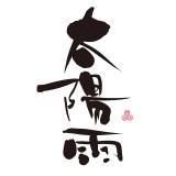 """""""モンパチハタチ"""" 新曲配信企画の第2弾「太陽雨」(6月8日よりiTunesで配信)アートワークはメンバー高里悟(Dr)の書き下ろしによる書道作品"""