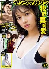 『週刊ヤングマガジン』第27号表紙