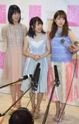 『AKB48グループ ファッションコンテンツ強化宣言』発表会に出席した(左から)小田えりな、向井地美音、加藤玲奈 (C)ORICON NewS inc.