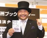 一発屋芸人の共通点を明かした髭男爵・山田ルイ53世 (C)ORICON NewS inc.