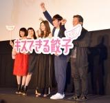映画『キスできる餃子』の完成披露舞台あいさつに出席した(左から)もも、小春、足立梨花、田村侑久、秦建日子監督