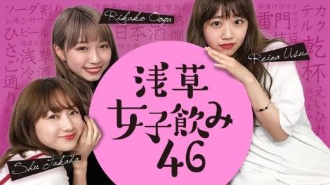 「浅草女子飲み46」