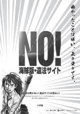 『 NO!海賊版・違法サイト』キャンペーンを行う小学館