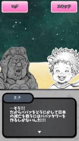 ゲームストーリー画面