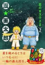 『星の王子さま』コミックス第2巻書影