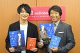 オーディオブック新レーベル『極上 voice メソッド』配信記念記者会見に出席した細谷佳正と井上和彦