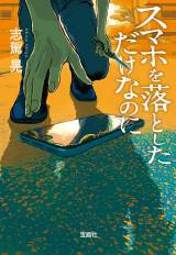第15回『このミステリーがすごい!』大賞の「隠し玉」、志駕晃氏のデビュー小説『スマホを落としただけなのに』(宝島社文庫)