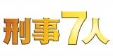 テレビ朝日系ドラマ『刑事7人』7月スタート(C)テレビ朝日