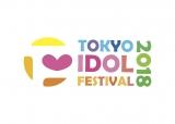 『TOKYO IDOL FESTIVAL 2018』(C)TOKYO IDOL FESTIVAL 2018