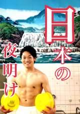 「吉本坂46」の第四次オーディション『水着審査』に臨むおばたのお兄さん(C)吉本坂46