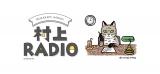 ラジオ番組『村上RADIO(レディオ)』で村上春樹氏がラジオDJ初挑戦