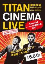 お笑いライブ『タイタンライブ』6月公演の全出演者が決定