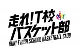 『走れ!T校バスケット部』の特報映像が解禁 (C)2018「走れ!T校バスケット部」製作委員会