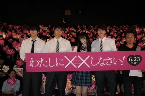 『わたしに××しなさい!』の完成披露試写会に出席した(左から)金子大地、佐藤寛太、玉城ティナ、小関裕太、山本透監督