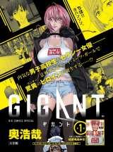 『GIGANT』第1巻PR画像 (C)奥浩哉/小学館