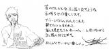 久保帯人氏からの直筆コメント (C)久保帯人/集英社