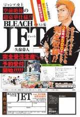 『BLEACH』告知画像(C)久保帯人/集英社