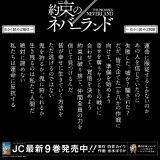 『約束のネバーランド』の掲出ポスター(C)白井カイウ・出水ぽすか/集英社
