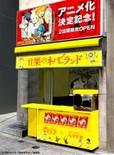 コラボ店舗のイメージ (C)白井カイウ・出水ぽすか/集英社