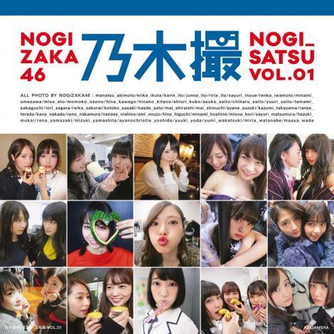 サムネイル 乃木坂46のオフショット写真集『乃木撮』表紙画像