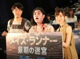 (左から)ロッチのコカドケンタロウ、中岡創一、須藤凜々花