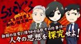 『SICK'S 恕乃抄』のスマホアプリゲームが登場