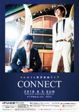 マルセイユの東京単独ライブ『CONNECT』のポスター