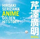 6月20日には2枚組ベスト『作曲家35周年記念企画〜芹澤廣明 ANIME GOLDEN HISTORY』も発売。同アルバムにも「ライト・イット・アップ!」が収録