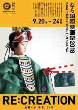 『第5回なら国際映画祭 2018』ポスタービジュアル (C)Nara International Film Festival