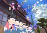 アニメ『おそ松さん』第2期メインビジュアル(C)赤塚不二夫/おそ松さん製作委員会