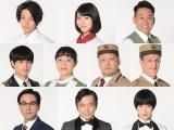 三代目 J Soul Brothersの岩田剛典が主演する日本テレビ系連続ドラマ『崖っぷちホテル!』(毎週日曜 後10:30)のキャストが発表 (C)日本テレビ