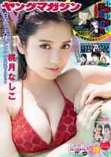 『週刊ヤングマガジン』第19号表紙