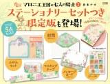 コミックス第2巻・限定版の内容 (C)小学館